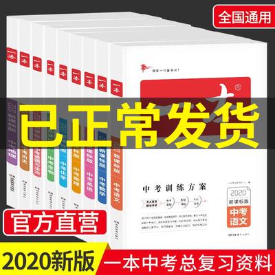 2020新版一本中考总复习中考题初三中考复习资料中学生必备复习题