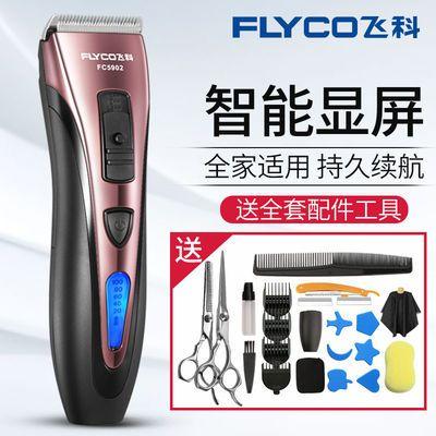 飞科剃头刀电动推剪头发家用成人飞剪小孩理发器充电式电推子工具