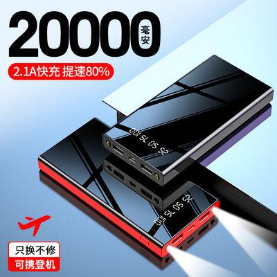 轻薄快充大容量20000毫安充电宝苹果安卓所有手机通用移动电源