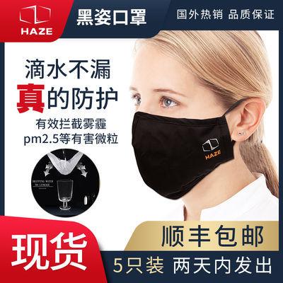 黑姿防护隔离口罩5只装防霾防尘pm2.5男女口罩透气现货顺丰包邮