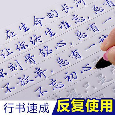 字帖成人行楷速成男生女生字体小清新大学生钢笔硬笔书法练字本贴