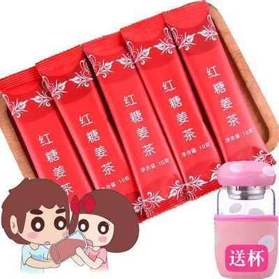 【50条送杯子】红糖姜茶驱寒暖宫生姜糖水痛经调理暖胃姜茶姜汤