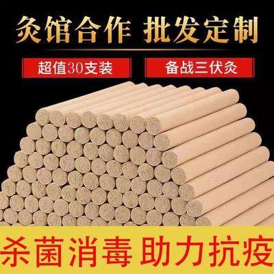 艾柱艾条纯艾艾灸条艾草条熏艾烟艾正品养生家中常用杀菌消毒房间