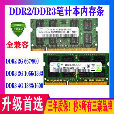 正品全兼容DDR2 800/DDR3/2G/4G/1333/1600笔计本电脑内存条