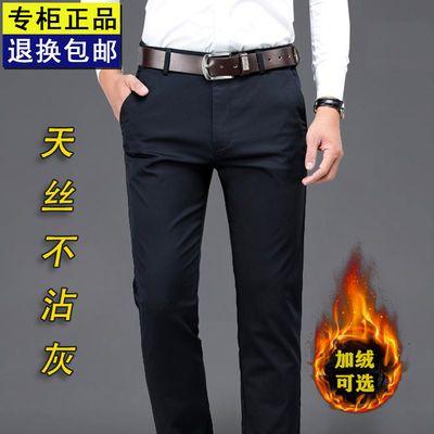 天丝男士休闲裤秋冬厚款加绒款男装修身小直筒小脚长裤子商务西裤