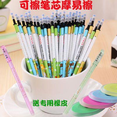 摩易擦可擦笔学生网红星期中性笔黑色蓝色针管晶蓝水笔摩易消替芯
