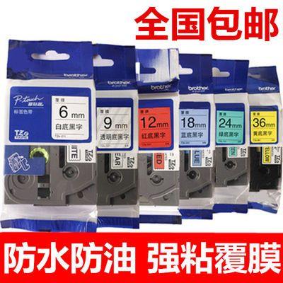 兄弟标签机色带9 12 18 24 36mm标签带打印纸 pt- e100/18rz/P700