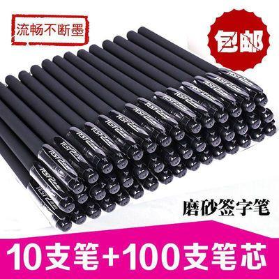 中性笔黑色针管头笔碳素笔水性笔芯初中生文具笔芯