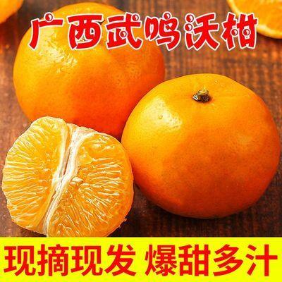广西武鸣沃柑贵妃柑10斤5斤2斤新鲜水果橘子桔子沃柑橘非皇帝柑
