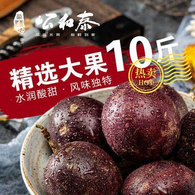 [公和泰]广西新鲜百香果西番莲孕妇热带鸡蛋果酸甜当季水果整箱