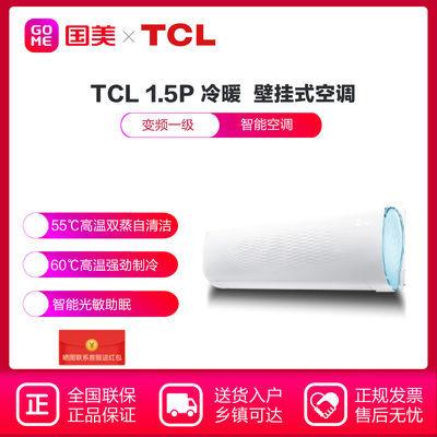 TCL1.5P变频一级E涟冷暖壁挂空调KFRd-35GW/DBp-XP11+A1