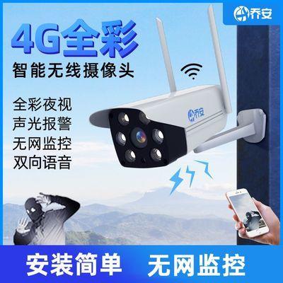 乔安4G网络摄像头无网手机远程wifi家用夜视室外防水户外监控器