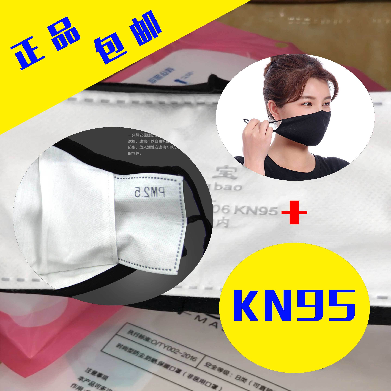 68元买N95级防流感飞沫滤片10片