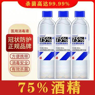 【现货】75%酒1精乙醇消毒液家居皮肤消毒医公司用家用