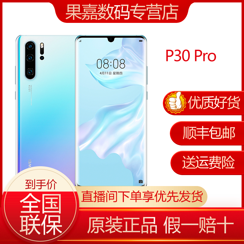 3199元包邮   HUAWEI 华为 P30 Pro 智能手机 8GB+128GB