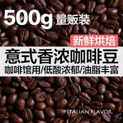 云南咖啡豆 意式特浓精品可现磨黑咖啡粉浓缩拼配 500g量贩装无糖