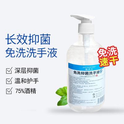 植养方免洗抑菌洗手液乙醇消毒杀菌专用500ML大容量温和滋润清洁
