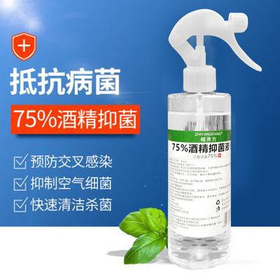植养方酒精75度抑菌液500ML大容量免手洗抑菌喷雾家庭酒店清洁