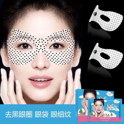 生物磁疗按摩眼膜贴去淡化细纹眼袋去除黑眼圈脂肪粒紧致眼霜正品