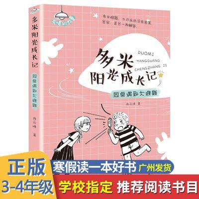 同桌遇到大难题多米阳光成长记肖云峰著2020寒假读一本好书儿童文