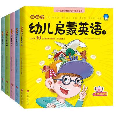 扫码有声伴读幼儿启蒙学英语绘本学前教育早教书零基础英语3-9岁