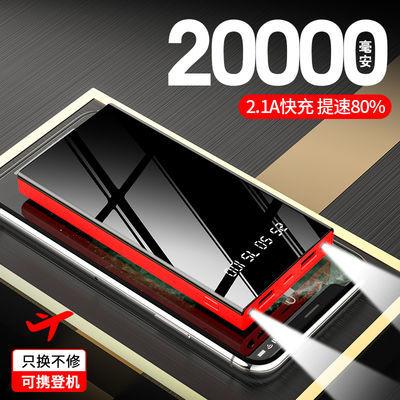 轻薄20000毫安快充大容量充电宝苹果安卓所有手机通用移动电源