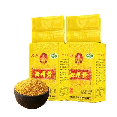 【沁州黄】新黄小米山西特产沁州黄小米五谷杂粮月子宝宝小米粥