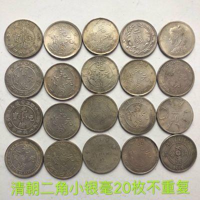包邮清朝时期2角贰角小银毫小银币收藏20枚不重复2角银元20枚