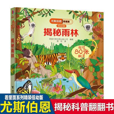 揭秘雨林低幼版尤斯伯恩看里面系列风靡全球的英国儿童科普经典立