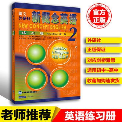 新概念英语2练习册 官方正版新版教材朗文外研社 第二册实践与进