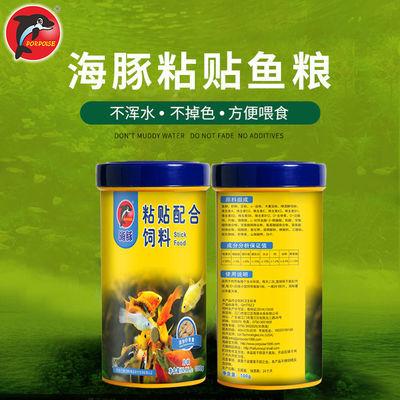 金鱼鱼食粘贴鱼粮热带观赏饲料螺旋藻增色贴片鱼食小型鱼通用饲料