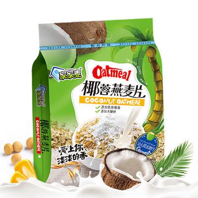 家家麦 椰蓉燕麦片水果营养早餐粥即食冲饮食品椰子早餐食品