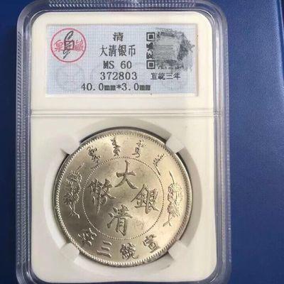 清朝原光稀有银元 宣统三年大清银币壹圆银元藏泉评级币 特价包邮