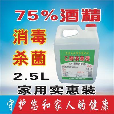 乙醇消毒液75度家用大容量桶装2500ML