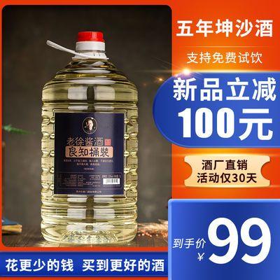 酱香型白酒53度纯粮食酒散装窖藏原浆高度酒五年坤沙老酒十斤桶装