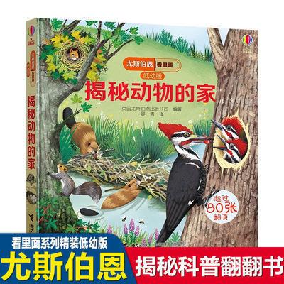 揭秘动物的家低幼版尤斯伯恩看里面系列风靡全球的英国儿童科普经