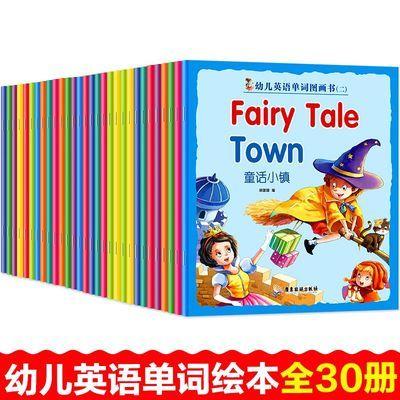 有声幼儿英语单词图画书全30册儿童3-6岁中英文双语绘本故事书