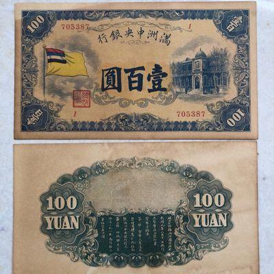 民国稀有纸币 满洲中央银行一百元壹佰圆纸币 特价包邮