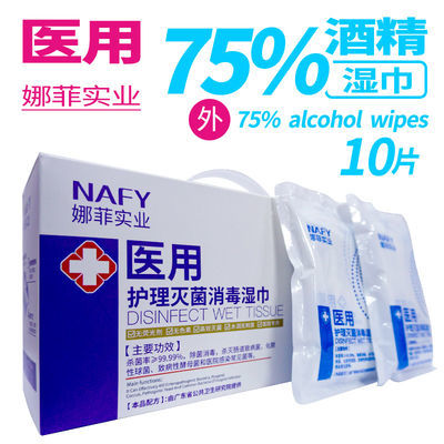 娜菲医用75度消毒湿巾便携装1包x10片居家办公杀菌消毒乙醇湿纸巾