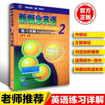 新概念英语2练习详解 官方正版新版教材朗文外研社 第二册实践与