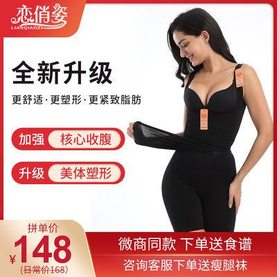 官网恋俏姿瘦身衣收腹肚子正品加强版套装束腰塑形燃脂两件快手