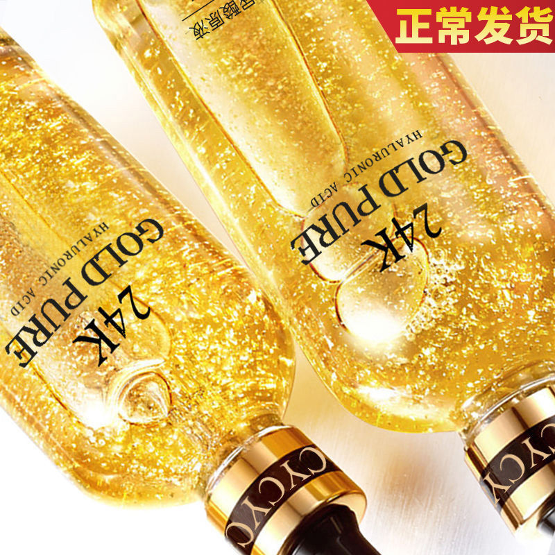 100ml24K黄金精华液玻尿酸补水保湿美白收缩毛孔去皱纹