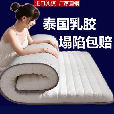 天然乳胶床垫加厚1.5米床宿舍单人床垫子双人榻榻米床垫1.8米定做