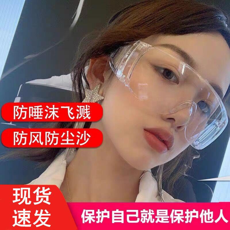 2020款防病毒防飞沫喷溅物护目镜隔阻有害病毒全封闭镜框男女通用
