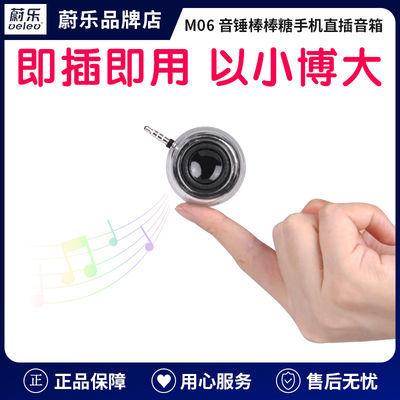 蔚乐棒棒糖音箱手机扩音器音响迷你直插式便携式随身小喇叭扬声器