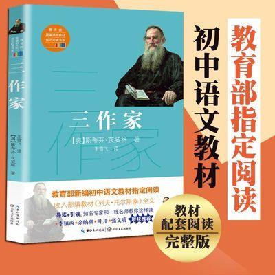 三作家茨威格著八年级上教育部新编初中语文指定阅读书系初中