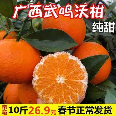 春节正常发货】广西武鸣沃柑105斤新鲜当季水果贵妃柑橘非皇帝柑