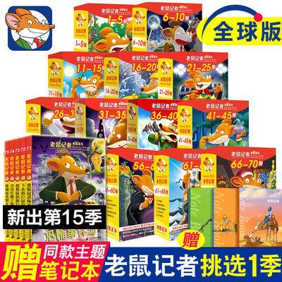 老鼠记者全球版15季任选(礼盒装赠主题笔记本)青少年冒险小说故事
