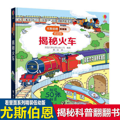 揭秘火车低幼版尤斯伯恩看里面系列风靡全球的英国儿童科普经典立