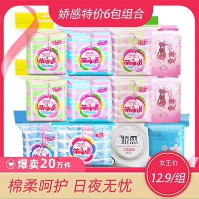 【12.9买6包多种规格】卫生巾纯棉日夜安睡裤纸尿裤防侧漏卫生巾